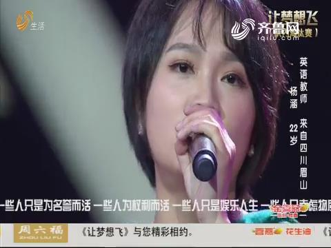 让梦想飞:四川英语老师杨涵 英文歌曲赢得掌声
