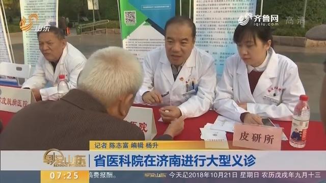 省医科院在济南进行大型义诊