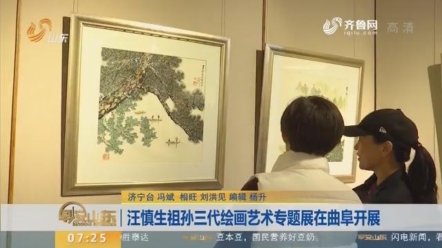 汪慎生祖孙三代绘画艺术专题展在曲阜开展