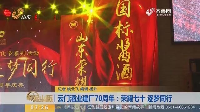 云门酒业建厂70周年:光彩七十 逐梦偕行