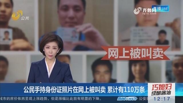 百姓手持身份证照片在网上被叫卖 累计有110万条