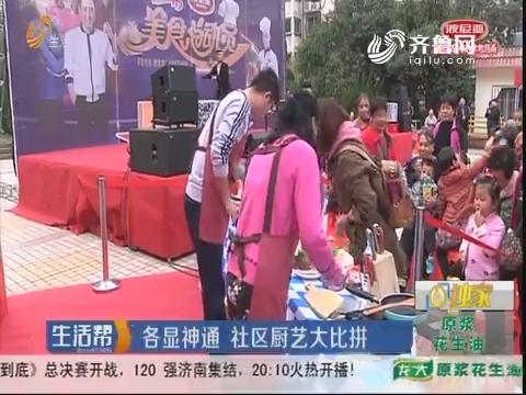 济南:各显神通 社区厨艺大比拼