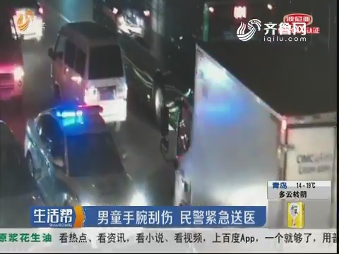 枣庄:男童手腕刮伤 民警紧急送医
