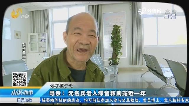 寿光:走失了十九年的姜芝河老人回家了!
