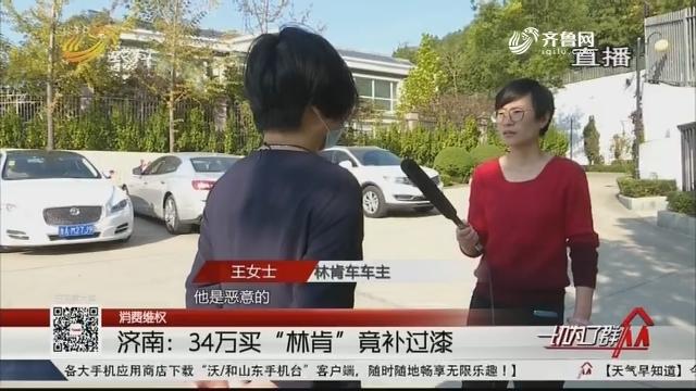"""【消费维权】济南:34万买""""林肯""""竟补过漆"""