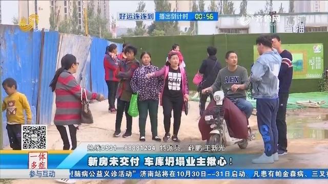 济南:新房未交付 车库坍塌业主揪心!