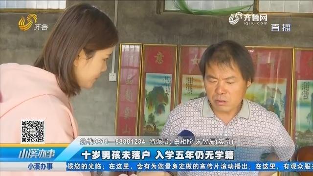 济宁:十岁男孩未落户 入学五年仍无学籍
