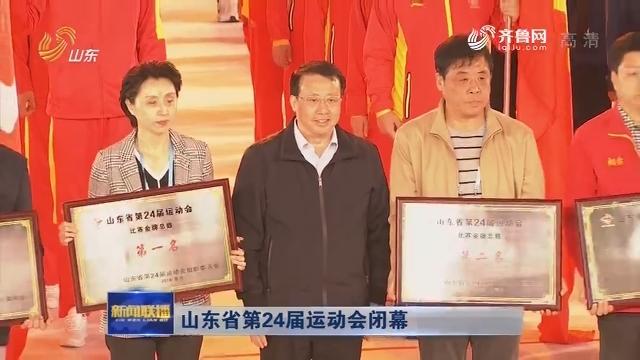 山东省第24届运动会闭幕