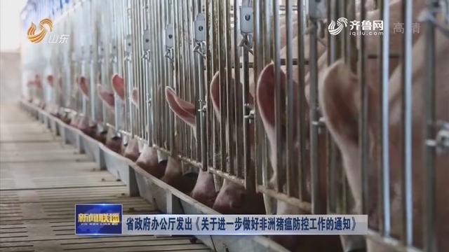 省政府办公厅发出《关于进一步做好非洲猪瘟防控工作的通知》
