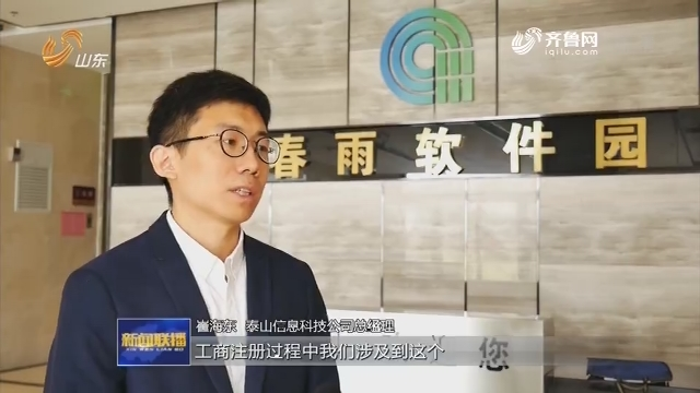 """【敢领改革风气之先】泰安:深化""""放管服""""改革 激发市场活力"""