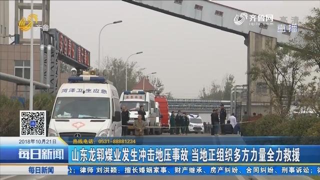 山东龙郓煤业发生冲击地压事故 当地正组织多方力量全力救援