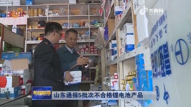 山东通报5批次不合格锂电池产品
