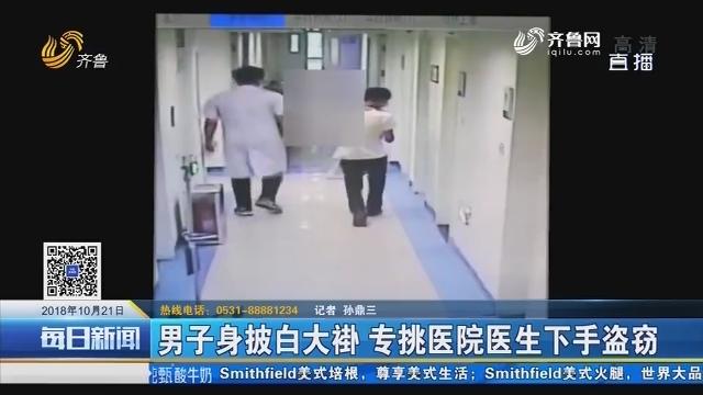 济南:男子身披白大褂 专挑医院医生下手盗窃