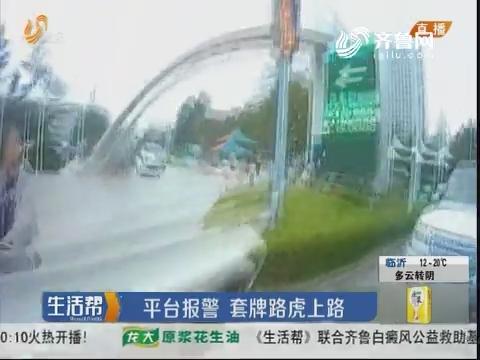 潍坊:平台报警 套牌路虎上路