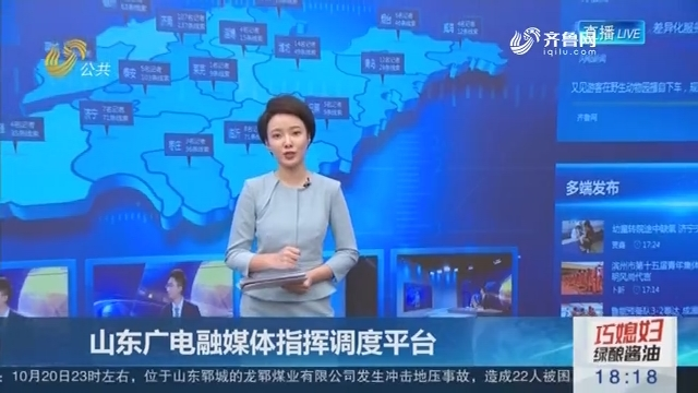 山东广电融媒体指挥调度平台