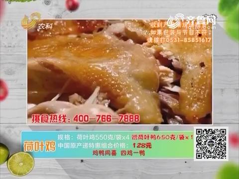 20181021《中国原产递》:荷叶鸡