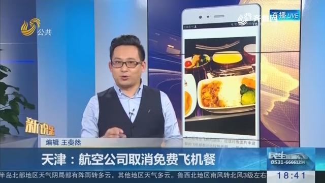 【新说法】天津:航空公司取消免费飞机餐