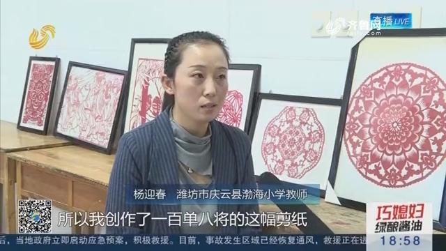 潍坊:美术教师耗时两年半 创作42米长《水浒传》人物剪纸