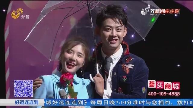 20181021《好运连连到》:热心观众生日愿望圆梦舞台