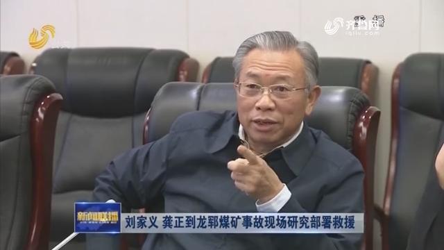 刘家义 龚正到龙郓煤矿事故现场研究部署救援
