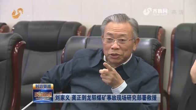 劉家義 龔正到龍鄆煤礦事故現場研究部署救援