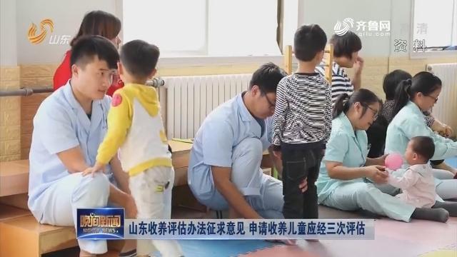 山东收养评估办法征求意见 申请收养儿童应经三次评估