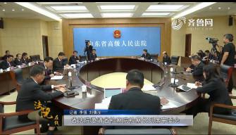《法院在线》10-20播出:《省法院邀请省检察院检察长列席审委会》