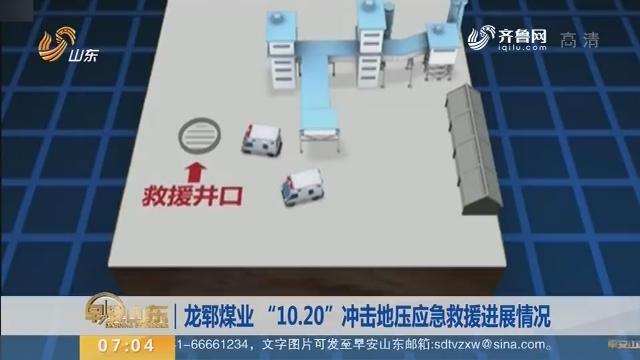 """龙郓煤业""""10.20""""打击地压应抢救援希望环境"""