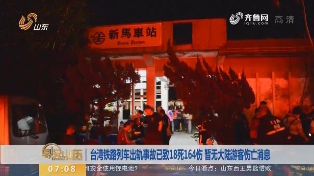 【昨夜今晨】台湾铁路列车出轨变乱已致18去世164伤 暂无大陆游客伤亡音讯