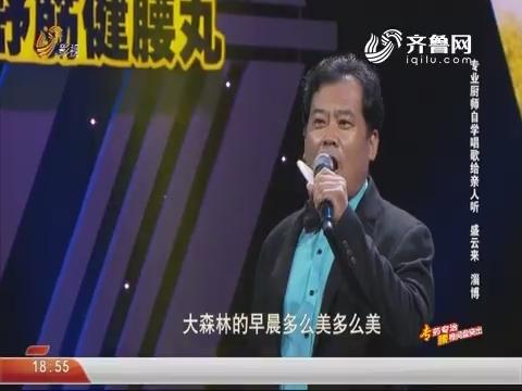 20181021《老有才了》:为父希望登上舞台