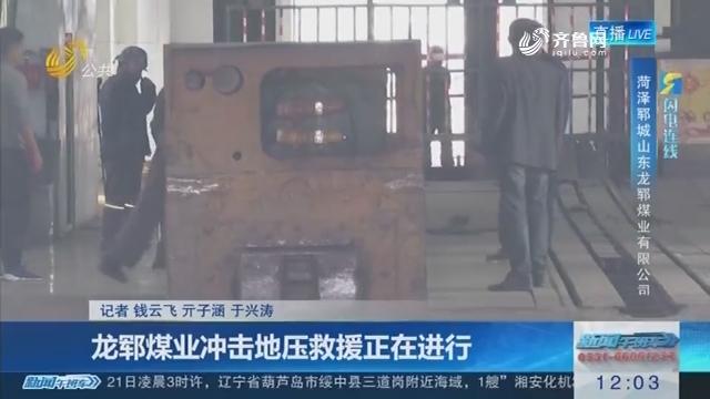 【闪电连线】龙郓煤业打击地压救济正在举行