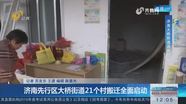 【闪电连线】济南先行区大桥街道21个村搬迁全面启动