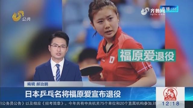 日本乒乓名将福原爱宣布服役
