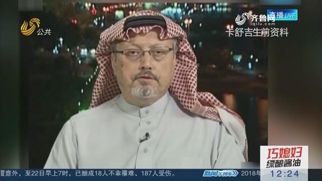 沙特记者卡舒吉DNA已找到