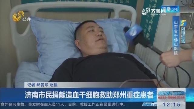 【闪电连线】济南市民募捐造血干细胞救济郑州重症患者