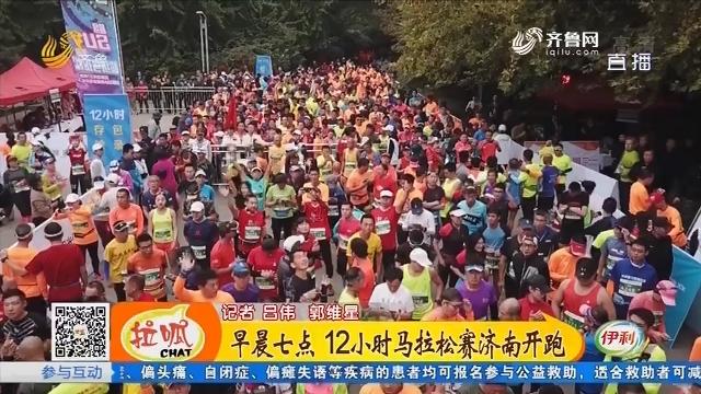 清晨七点 12小时马拉松赛济南开跑