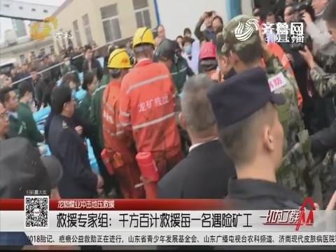 【龙郓煤业打击高压救济】救济专家组:费尽心机救济每一名脱险矿工