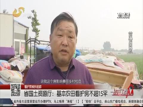 【关照房被拆追踪】省领土资源厅:基本农田关照房不超15平