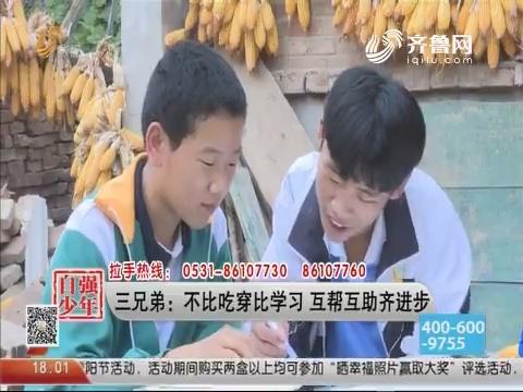 三兄弟:不比吃穿比学习 互帮互助齐进步