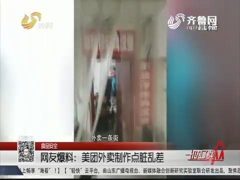 【食品宁静】网友爆料:美团外卖制造点脏乱差