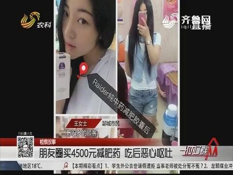 【检察故事】朋友圈买4500元减肥药 吃后恶心呕吐