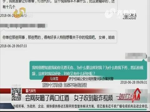 【警方公布】会网友喝了两口红酒 男子收到诓骗视频