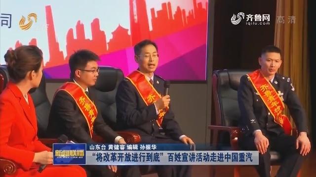 """""""将改革开放进行到底""""百姓宣讲活动走进中国重汽"""