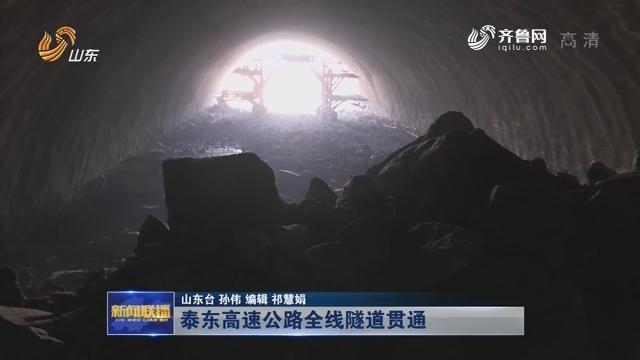 泰东高速公路全线隧道贯通