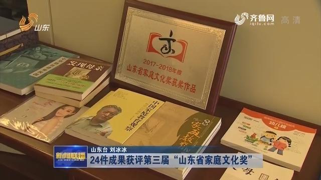 """24件成果获评第三届""""山东省家庭文化奖"""""""