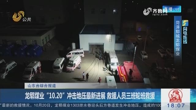 """【闪电连线】龙郓煤业""""10.20""""冲击地压最新进展 救援人员三班轮班救援"""