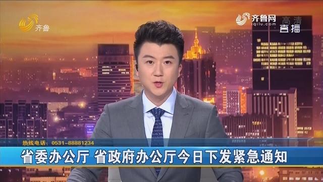 省委办公厅 省当局办公厅22日下发告急关照