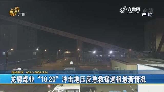 """龙郓煤业""""10.20""""打击地压应抢救援转达最新环境"""