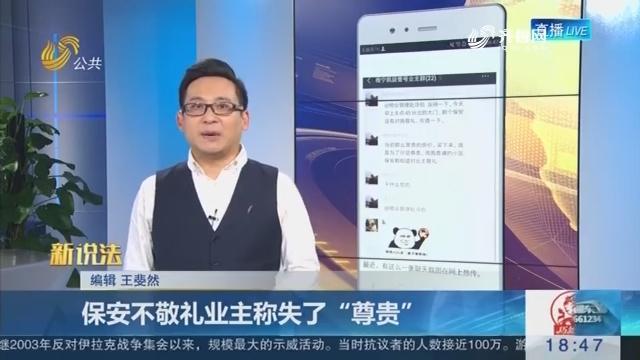 """【新说法】保安不敬礼业主称失了""""尊贵"""""""