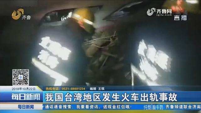 我国台湾地域产生火车出轨变乱 18人殒命190人受伤